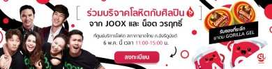 Sanook!, JOOX, VOOV ชวนคุณร่วมบริจาคโลหิตเนื่องในวันกาชาดสากล