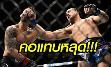 """""""ออร์เตก้า"""" ปล่อยหมัดเด็ดน็อก """"เอ็ดการ์"""" ศึก UFC"""