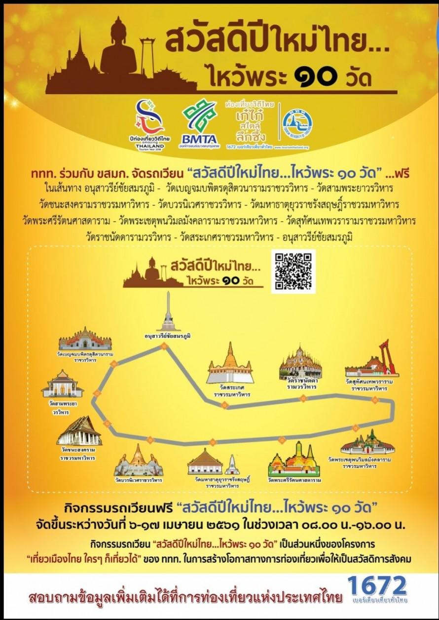 ททท. ชวนคนไทย ไหว้พระ 10 วัด รอบเกาะรัตนโกสินทร์ เสริมสิริมงคลเนื่องในวันปีใหม่ไทย 2561